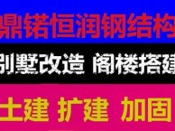 北京门头沟区别墅二层加建浇筑 民房翻建土建施工电话