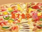 【寿司披萨做法】开寿司店技术哪里学加盟