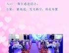 宇纳婚庆开年大促定制婚礼策划全套只需1600价优