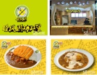 日式咖喱饭加盟 槿枫园咖喱投资少操作简单