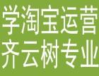 台州路桥淘宝运营培训,还是齐云树专业