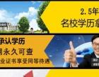 2017年淄川成人高考 网络教育八月份报名即将截止
