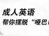 上海英语口语培训机构 嘉定成人英语入门速成班