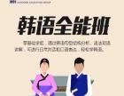 临平零基础学韩语 山木培训27年值得信赖 考级出国都不怕