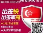 保定代办新加坡签证--您身边的签证专家