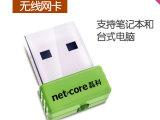 磊科nw337无线网卡usb迷你随身WIFI接收器笔记本电脑无线