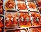 【乡巴佬卤菜】熟食店加盟 卤菜凉菜技术培训