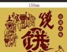海东锅盔肉夹馍牛肉饼袋子手抓饼枣子坊袋烤地瓜煎饼袋