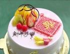 达妃雅加盟 蛋糕加盟店 投资金额 1-5万元