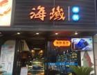杭州海域潮锅加盟怎么样加盟费多少