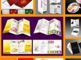 名片,彩页,宣传册,海报,画册,厂家印刷,免费设计