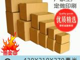 三层AA3号淘宝纸箱 邮政快递纸盒发货专用/瓦楞包装纸箱厂现