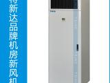 北京机房新风净化机 机房专用柜式新风机 工业节能新风系统