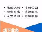嘉兴公司注册 代理记账 提供地址 法律服务