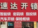 深圳龙珠开锁电话是多少