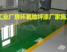 邢台工业厂房环氧经济型薄涂地坪漆施工