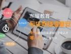 厦门网络信息培训,厦门东耀包就业培训