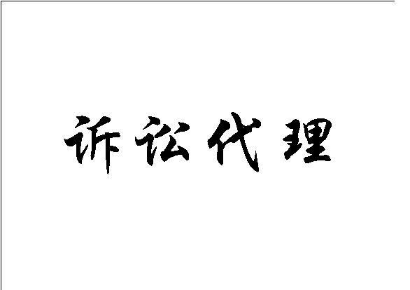 闵行区合同纠纷法律咨询 闵行经济纠纷律师 闵行欠款纠纷律师