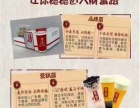 中山哪里有千谷贡茶加盟-来小吃学校网
