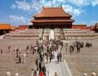 青年旅游团 八达岭、天安门、故宫、北京二日游、三日游