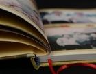 南通同学录定制 毕业聚会纪念册 战友聚会相册包设计