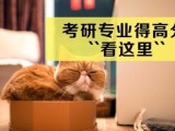 宁夏银川2020考研辅导班