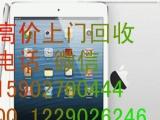 武汉回收平板电脑,回收IPAD,上门回收IPAD