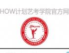 许昌SHOW计划学舞蹈艺考培训