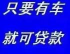 宁波汽车贷款押证不押车 额度高 利息低