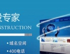 湘潭网络公司,网站建设,网站推广,APP定制