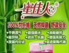 【蜜佳人竹纤维卫生巾】加盟/加盟费用/项目详情