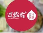过锅瘾三汁焖锅加盟费用/项目详情