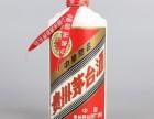 14年整箱贵州茅台酒回收价格 杭州回收名酒铁盖茅台酒