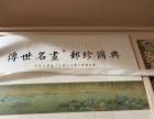 千里江山图,邮票及卷轴珍藏