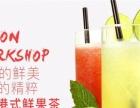广州奶茶加盟店 专业团队全程协助开店
