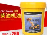 龙工原厂柴油机油CD 15W-40柴油机