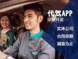 代驾app开发代驾软件开发代驾系统开发