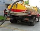 无锡锡山区清理化粪池/高压疏通车清洗污水雨水下水管道