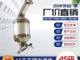 奇瑞A5 1.6三元催化器