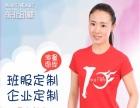 沈阳文化衫diy班服活动衫T恤定制广告衫批发