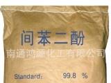 【南通厂家批发供应】间苯二酚 优质厂家批发供应 厂家直销