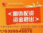 西宁汇发期货配资-200元起-全国招代理-高返佣-送后台