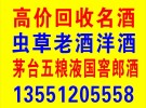 神仙树上门高价回收香烟名酒虫草电话13551205558