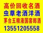 成都市双流华阳温江郫县龙泉新都全部高价回收烟酒虫草等各种礼品