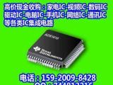 长期回收通信ic回收主控芯片