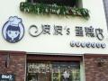 沈阳波波蛋糕店加盟 波波蛋糕店官网