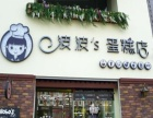 沈阳波波蛋糕店加盟 波波蛋糕店