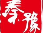 广州秦豫肉夹馍怎么加盟?加盟费用是多少
