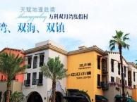 东莞到惠州双月湾▁组团游▁公司游▁跟团游