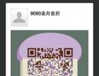 9090渝舟食府